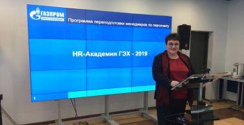 «Газпром энергохолдинг» запустил программу профессиональной переподготовки «HR-академия-2019»